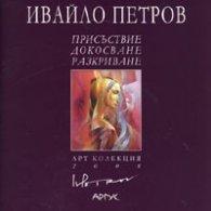 Ивайло Петров: Присъствие/ Арт колекция 2008