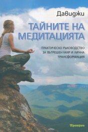 Тайните на медитацията: Практическо ръководство за вътрешен мир и лична трансформация
