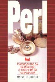 Perl. Ръков-во за начинаещи, справ-к за напреднали
