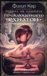 Децата на лампата Кн.1: Приключението на Ехнатон