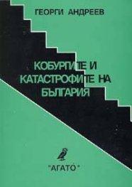 Кобургите и катастрофите на България