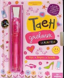 Таен дневник за момичета (Игри, въпроси, тестове)