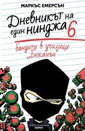 """Бандити в училище """"Бюканън"""" Кн.6 (Дневникът на един нинджа)"""