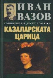 Съчинения в десет тома Т.5: Казаларската царица
