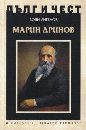 Марин Дринов