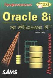 Oracle 8i за Windows NT:Професионално