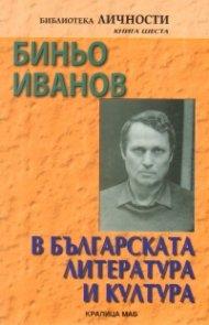 Биньо Иванов в българската литература и култура. Изследвания, статии, есета