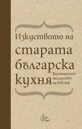 Изкуството на старата българска кухня. Кулинарното наследство на XIX век