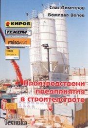 Производствени предприятия в строителството