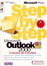 Microsoft Outlook 2000:Стъпка по стъпка