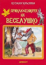 Приключенията на Веселушко