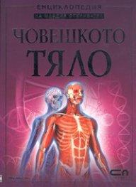 Човешкото тяло. Енциклопедия на младия откривател