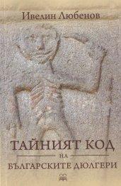 Тайният код на българските дюлгери