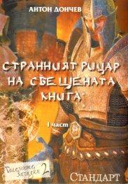 Странният рицар на свещената книга Ч.1