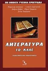 Литература 10. клас - ЗП