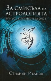 За смисъла на астрологията. Бонус-прогнози за 2017 г.