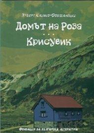 Домът на Роза. Крисувик