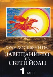 Завещанието на Свети Йоан Ч.1