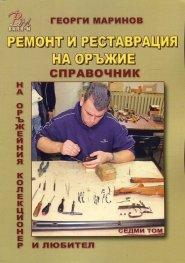 Ремонт и реставрация на оръжие Т.7 от Справочник на оръжейния колекционер и любител