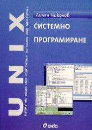 Системно програмиране UNIX