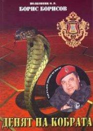 Денят на кобрата