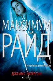 Ангелският експеримент Кн.1 от поредицата Максимум Райд