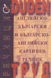 Английско-български / Б-А картинен речник