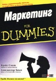 Маркетинг for Dummies