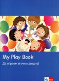 My Play Book. Да играем и учим заедно!
