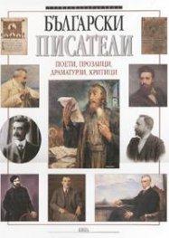 Български писатели: Поети, прозаици, драматурзи…