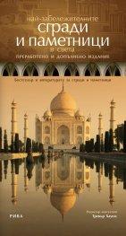 Най-забележителните сгради и паметници в света/ Преработено и допълнено издание
