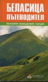 Беласица. Пътеводител: България - Македония - Гърция