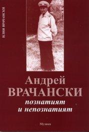 Андрей Врачански. Познатият и непознатият