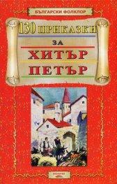 130 приказки за Хитър Петър