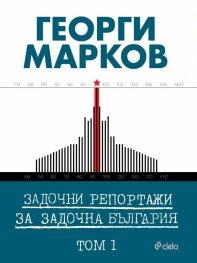 Задочни репортажи за задочна България Т.1