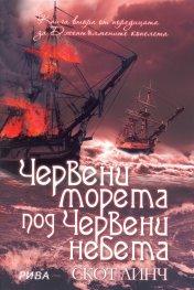 """Червени морета под червени небета Кн.2 от цикъла за """"Джентълмените копелета"""""""