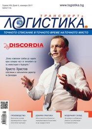 ЛОГИСТИКА - бр.9/2017