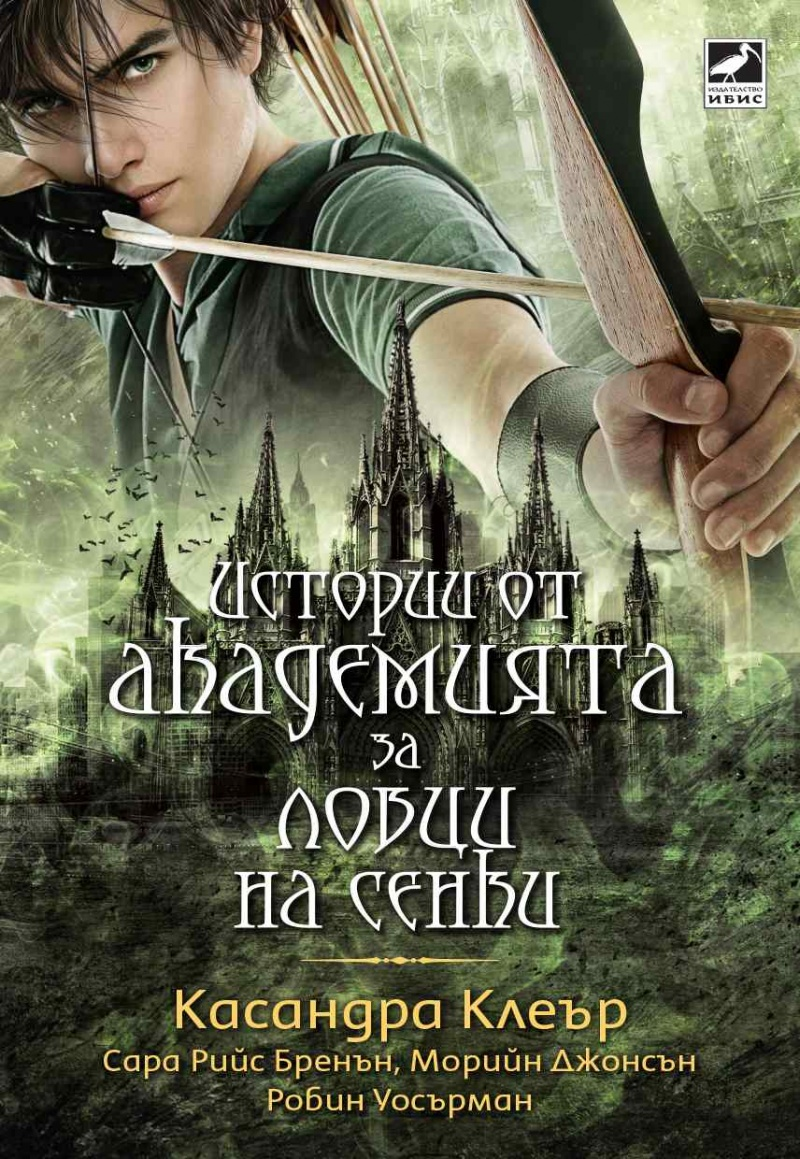 https://www.bookdepository.com/Tales-from-the-Shadowhunter-Academy-Cassandr-Clare-Sarah-Rees-Brennan-Maureen-Johnson-Robin-Wasserman/9781406373585?ref=grid-view&qid=1492086578993&sr=1-4/?a_aid=potterrocker