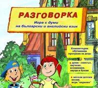 Разговорка/ Игра с думи на български и английски език/ 3-8 год. CD-ROM