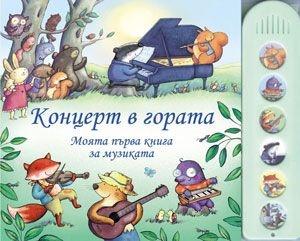 Концерт в гората. Моята първа книга за музиката