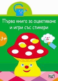 Първа книга за оцветяване и игри със стикери: Гъбка
