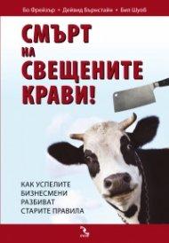Смърт на свещените крави. Как успелите бизнесмени разбиват старите правила