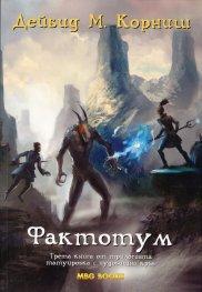 Фактотум Кн.3 от трилогията Татуировка с чудовищна кръв