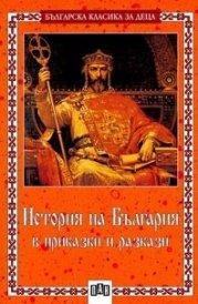 История на България в приказки и разкази