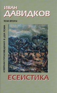 Избрани произведения в 2 тома Т.2: Есеистика