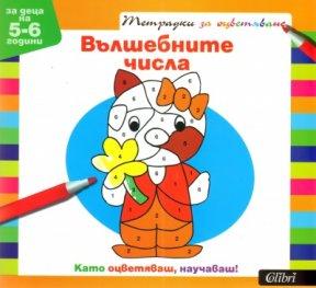 Вълшебните числа. Тетрадка за оцветяване/ За деца на 5-6 години
