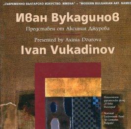 Съвременно българско изкуство. Имена: Иван Вукадинов