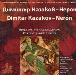 Съвременно българско изкуство. Имена: Димитър Казаков - Нерон