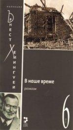 В наше време Т.6/ Колекция Хемингуей