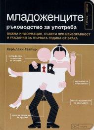 Младоженците – ръководство за употреба